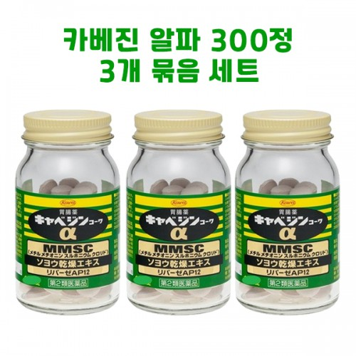 [묶음상품] 카베진 알파 300정 (3개 묶음 세트)