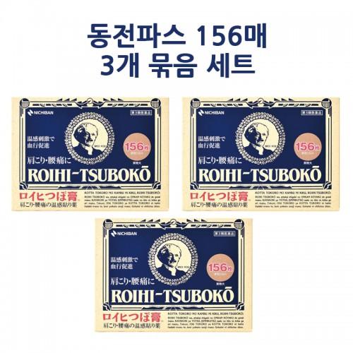 [묶음상품] 동전파스 로이히츠보코 156매 3개세트