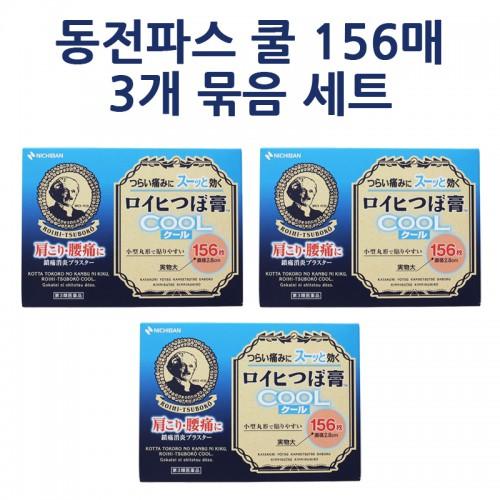[묶음상품] 동전파스 로이히츠보코 쿨 156매 3개세트