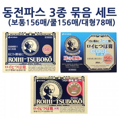 [묶음상품] 동전파스 3종 묶음 세트 (보통156매/쿨156매/대형78매)