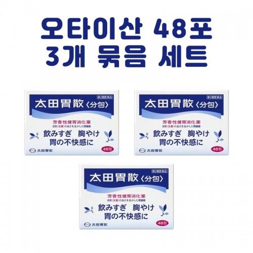 [묶음상품] 오타이산 소화제 분말 48포 3개 세트