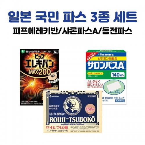 [묶음상품] 일본국민파스 3종 세트